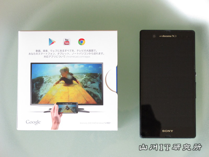 Google Chromecastの箱とXperia Zの大きさの比較