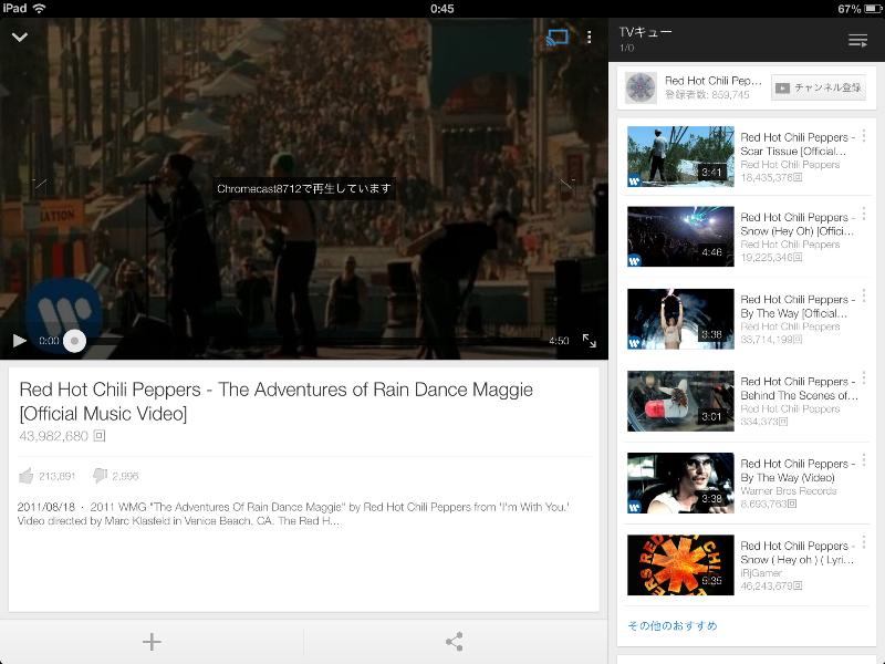 Chromecastを利用してiPadでのYoutube動画のキャストその3