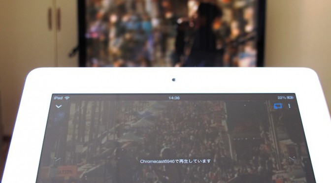 iPadのYoutube動画をGoogle Chromecastを接続したテレビにキャスト