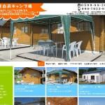 「御座白浜キャンプ場」のWebサイトの紹介