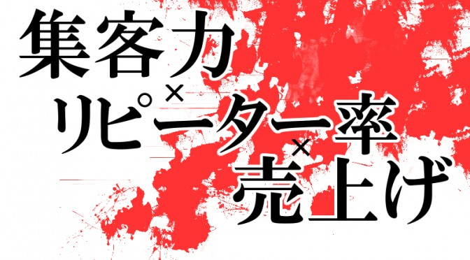 shuukyakuryoku_repeater_uriage_up_800x600