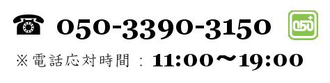 山川IT研究所の電話番号