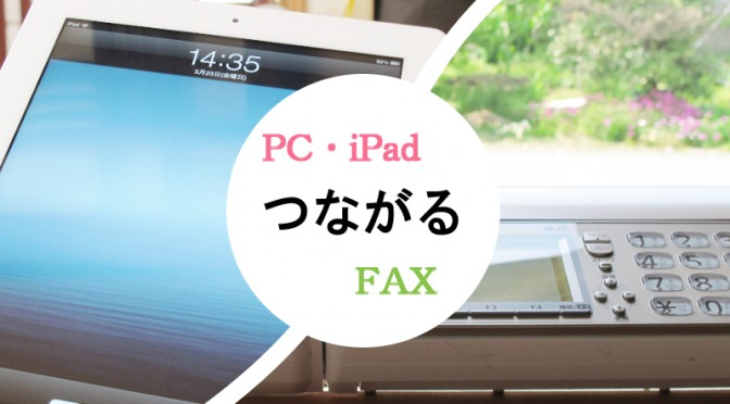 PC・iPadからFAXにつながる