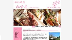 漁師民宿松栄荘